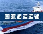 国际海运运输